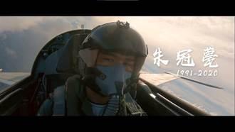 將永遠守護這片天空 殉職飛官朱冠甍演唱MV曝光 網泣:一路好走