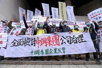 中鋼集團工會高喊要平權 別讓子孫公司淪次等勞工