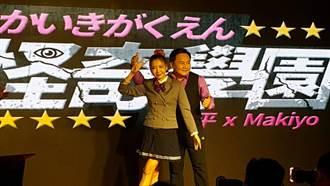 Makiyo眭澔平開新節目喊話邀小豬當來賓 曝范范近況