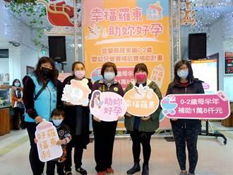 提高生育率 羅東鎮祭3.6萬元補助