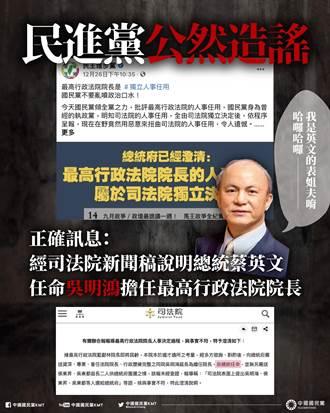 藍營轟民進黨又造謠 司法院證實最高行政法院院長是「總統任命」