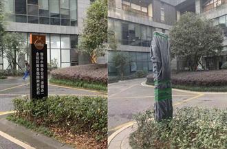 馬雲企業被查 浙江專設阿里「親橙辦」黑膠袋套頭被網民圍觀