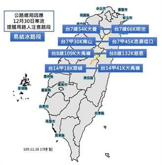 最強寒流來跨年 4省道恐結冰下雪 將路況管制