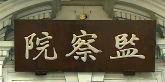 林文程質疑馬英九出賣主權 黃子哲批:監委一堆臭魚爛蝦