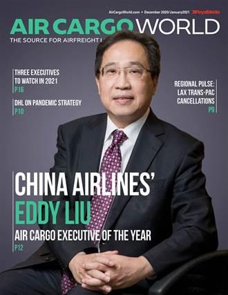 2020年全球航空貨運風雲人物 劉得湶代表華航獲選