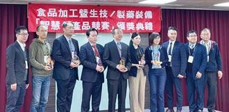 食品加工機械暨生技製藥設備智慧化產品競賽 揭曉