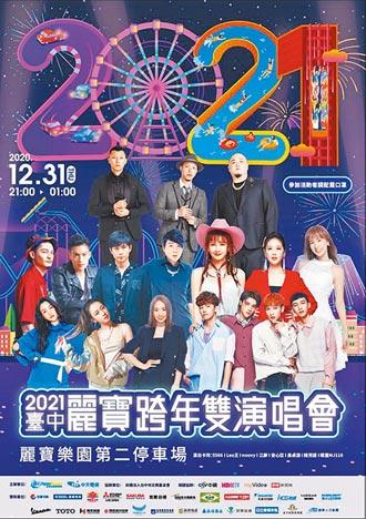 麗寶樂園雙演唱會 5566開場