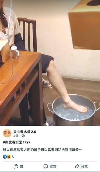 員工用湯鍋洗腳 春水堂致歉
