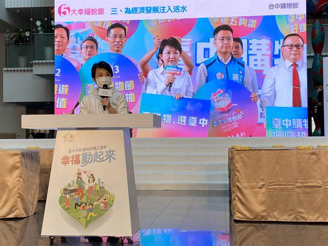 台中市長盧秀燕表示,經濟部投資台灣三大方案,企業申請台中158件全國第一,投資金額高達2057億元,創造高達1萬5000個以上就業機會。(盧金足攝)