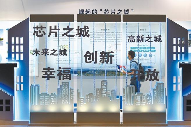 8月26日,2020世界半導體大會在南京國際博覽中心開幕。(中新社)
