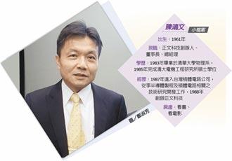 創辦人、董事長、總經理 陳鴻文身兼三職 助正文鍍金