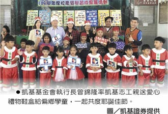 凱基證券送暖 與偏鄉學童共度耶誕