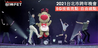 遠傳電信 5G助攻2021台北跨年晚會