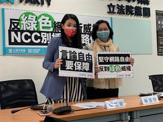 NCC欲修《通傳法》 民眾黨團籲別擴權插手網路