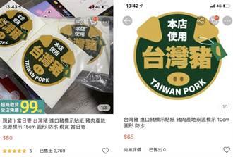 台灣豬貼紙買就有 高雄市議員:光華夜市都貼這張