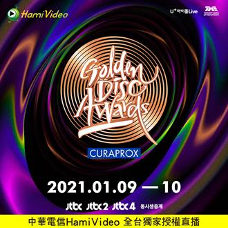 中華電信Hami Video獨家直播韓國第35屆金唱片獎