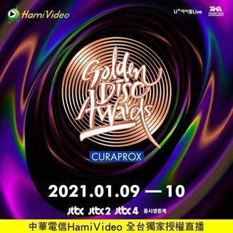 中華電信Hami Video獨家直播 韓國音樂盛事第35屆金唱片獎