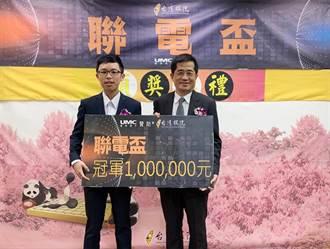 聯電支持本土棋賽 賴均輔勇奪台灣棋院首屆「聯電盃」冠軍