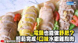 電鍋也能做舒肥?輕鬆完成4口味水嫩雞胸肉