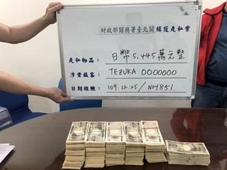 聖誕節日人攜五千萬日幣來台 遭海關沒入