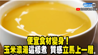 便宜食材變身!玉米濃湯這樣煮 質感立馬上一層