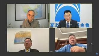 國民黨跨海視訊會議  台商紛歎返鄉難呼籲政府解決