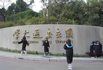 「國立交通大學」校名將成歷史 學生、校友搶拍留念