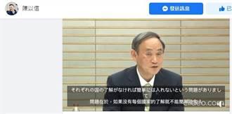 为了日本政府这件事 陈以信谢长廷今晚在台日隔空吵架