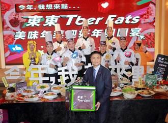 東東餐飲集團各餐廳祭出Tber Eats美味年菜