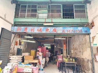 80歲碾米廠 加入歷史建築社團