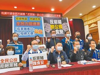 反莱猪护食安 国民党发动连署公投