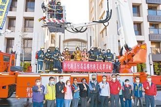 高樓救災 彰縣打造50公尺雲梯車