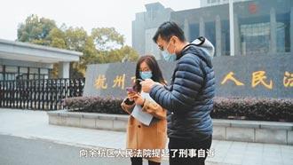 杭州女子聰明維權 造謠者遭公訴