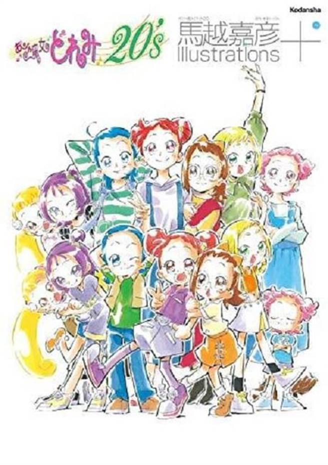 露天拍賣的小魔女DoReMi 20周年紀念畫冊,1010元起。(露天拍賣提供)