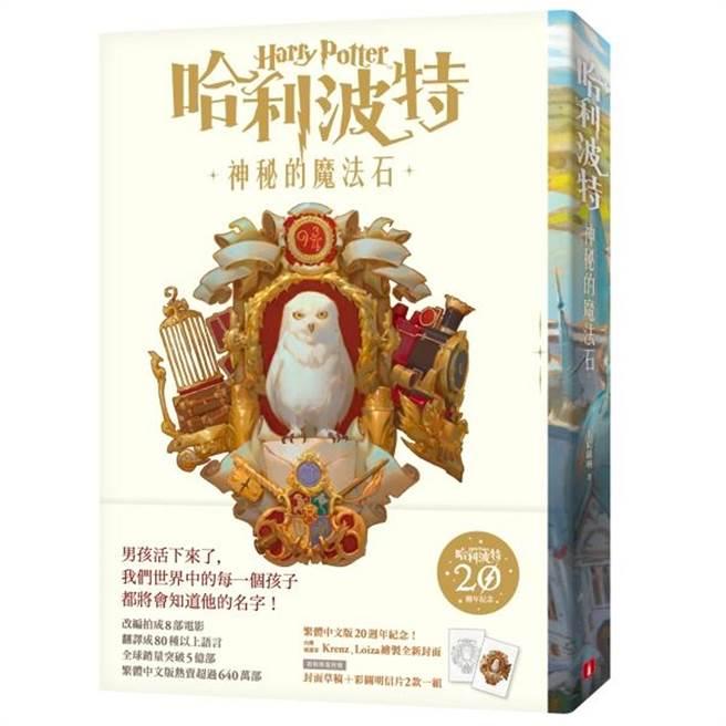 Yahoo奇摩超級商城的哈利波特繁體中文版20周年紀念套書,定價420元。(Yahoo奇摩超級商城提供)