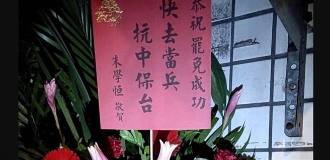 朱學恒送花給王浩宇,預祝罷免成功。(圖/翻攝自朱學恒臉書)