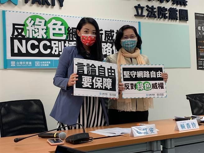民眾黨立委賴香伶、高虹安今呼籲NCC別擴權插手網路,要求打消《數位通訊傳播法》立法的念頭。(林縉明攝)