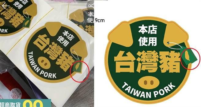 台灣豬貼紙出現在網購平台上販售,使得公信力備受質疑。(中時資料照)