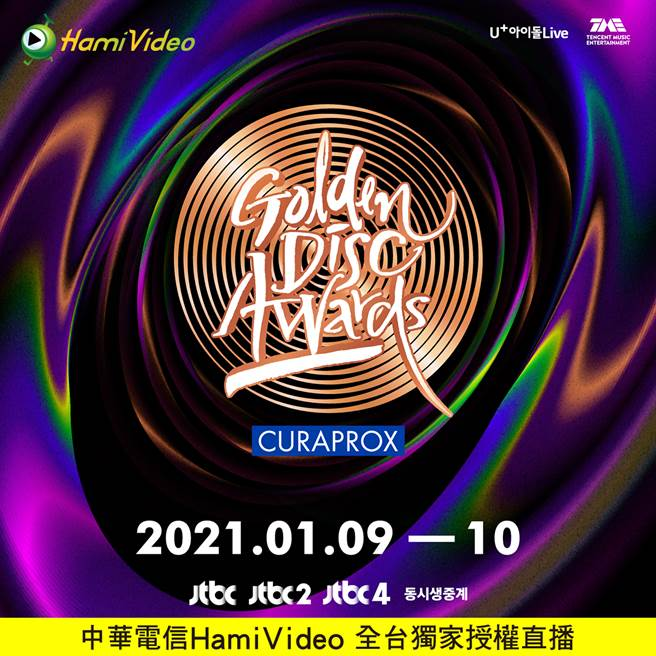 中華電信宣布Hami Video將獨家於台灣直播韓國第35屆金唱片獎頒獎典禮。(中華電信提供/黃慧雯台北傳真)