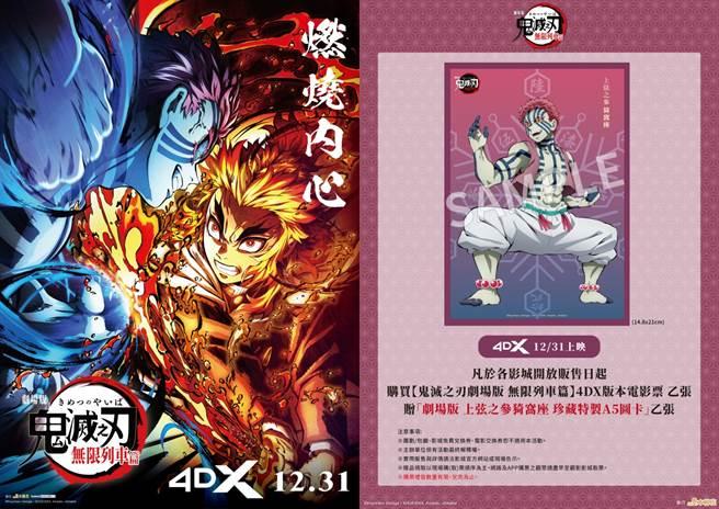 《鬼滅之刃劇場版 無限列車篇》4DX版海報與「猗窩座」圖卡特典。(木棉花提供/黃慧雯台北傳真)