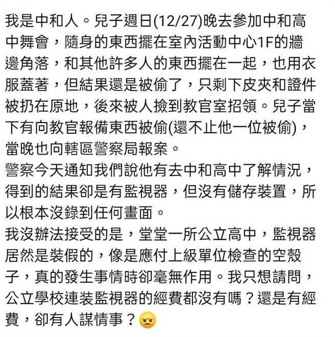 新北市中和高中某位學生家長今(29日)在「我是中和人」臉書社團指控,兒子27日參加校內晚會遭竊,但活動中心的監視器卻故障,沒錄到任何畫面。(摘自臉書社團)