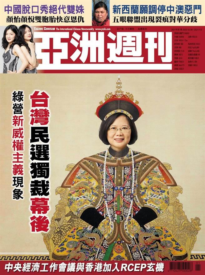 亞洲週刊4張「英皇封面」反擊民進黨 分享數超驚人。(圖/翻攝自 亞洲週刊)
