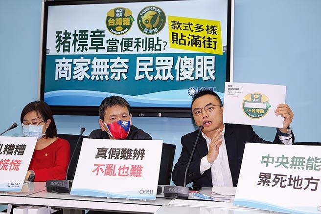 美國萊豬即將開放來台,台灣豬標章之亂卻不斷延燒。國民黨立委洪孟楷(右)更爆出,知名拍賣網站上已經出現100元的國產豬貼紙。(黃世麒攝)