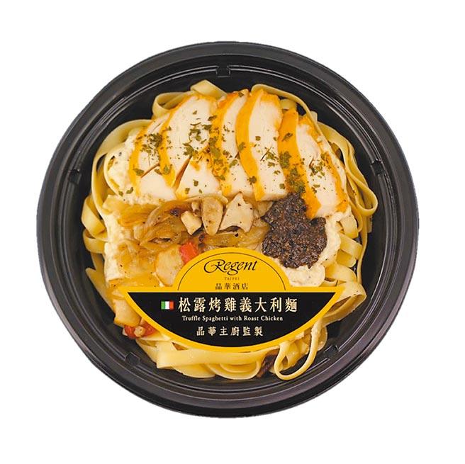 7-11x晶華酒店松露烤雞義大利麵,99元。(7-11提供)