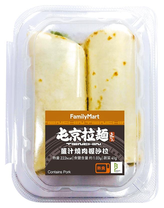 全家x屯京拉麵薑汁燒肉握沙拉,55元。(全家提供)