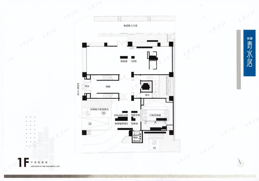 永雄青水居 一樓平面圖