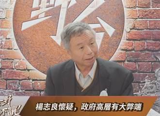 蔡政府為何強行進口萊豬?楊志良爆:高層疑有重大弊端