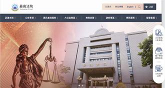 最高法院將廢除限量分案 分案結果上網查