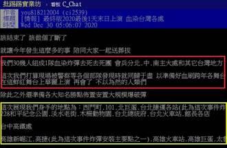 PTT爆跨年炸彈團警已鎖定發文男子 原帳號急呼:不是我!