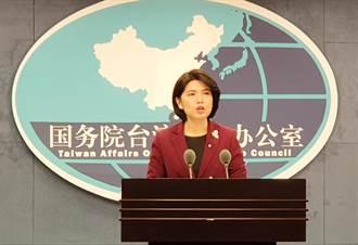 台灣年度漢字「疫」 國台辦盼民進黨反思
